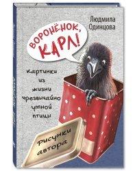 Воронёнок, Карл! Картинки из жизни чрезвычайно умной птицы