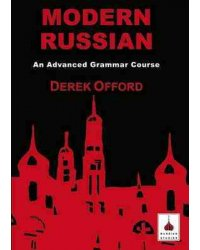 Modern Russian. An Advanced Grammar Course