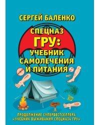 Спецназ ГРУ: учебник самолечения и питания
