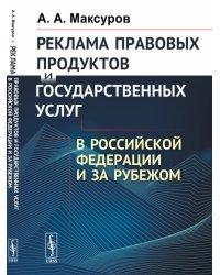 Реклама правовых продуктов и государственных услуг в Российской Федерации и за рубежом