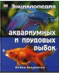 Энциклопедия аквариумных и прудовых рыбок