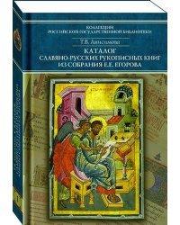 Каталог славяно-русских рукописных книг из собрания Е.Е. Егорова. Том 1
