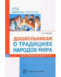Дошкольникам о традициях народов мира. Сказки и беседы для детей 5-7 лет