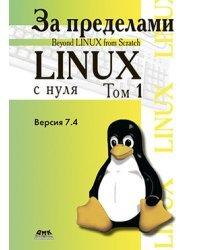 """За пределами """"Linux с нуля"""". Том 1"""