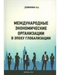 Международные экономические организации в эпоху глобализации