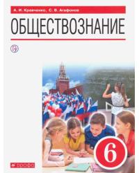 Обществознание. 6 класс. Учебное пособие. ФГОС