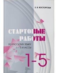 Стартовые работы по русскому языку. 1-5 классы