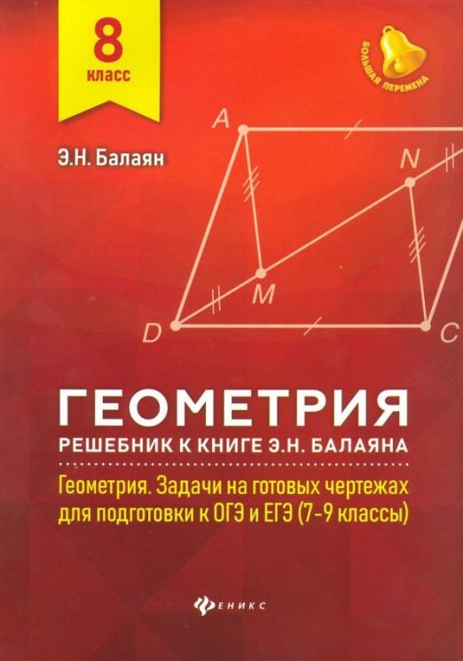 """Геометрия. 8 класс. Решебник к книге Э.Н. Балаяна """" Геометрия. Задачи на готовых чертежах для подготовки к ОГЭ и ЕГЭ (7-9 классы)"""""""