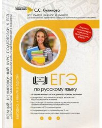 Русский язык. Полный тренировочный курс подготовки к ЕГЭ. Для комплексной, эффективной, успешной и отличной подготовки к экзамену