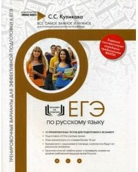 Русский язык. Тренировочные варианты для эффективной подготовки к ЕГЭ