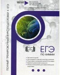 Химия. Полный тренировочный курс подготовки к ЕГЭ. Для комплексной, успешной и отличной подготовки к экзамену!