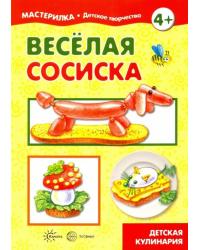 Веселая сосиска. Детская кулинария (для детей 5-7 лет)