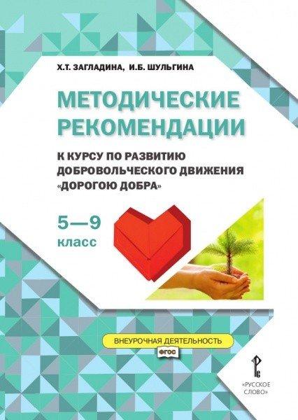 """Методические рекомендации к курсу по развитию добровольческого движения """"Дорогою добра"""". 5–9 класс"""