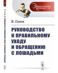 Руководство к правильному уходу и обращению с лошадьми. Выпуск №46