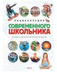 Энциклопедия современного школьника