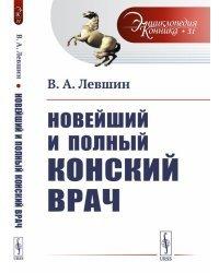 Новейший и полный конский врач. Выпуск №31