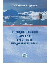 Исходные линии в Арктике: применимое международное право