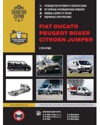 Fiat Ducato, Citroen Jumper, Peugeot Boxer с 2014 года. Руководство по ремонту и эксплуатации