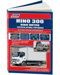 Hino 300, Dutro, Toyota Dyna, ToyoAce с 2011 года дизель. Руководство по ремонту и техническому обслуживанию, электросхемы, инструкция по эксплуатации
