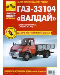 ГАЗ-33104 Валдай дизельный двигатель 4,8 л. Полные технические характеристики. Особенности эксплуатации. Устранение неисправностей. Более 450 иллюстраций. Электросхемы
