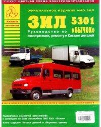 ЗИЛ 5301 Бычок и автобус дизель. Каталог запчастей. цветные электросхемы. Руководство по ремонту и эксплуатации грузового автомобиля и автобуса