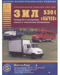 ЗИЛ 5301 Бычок и автобус дизель. Цветные электросхемы. Руководство по ремонту и эксплуатации грузового автомобиля и автобуса