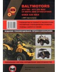 Квадроциклы Baltmotors ATV500, CF-Moto ABM CF500, GOES 520 MAX с 2007 года. Руководство по ремонту и эксплуатации квадроциклов
