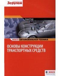 Основы конструкции транспортных средств