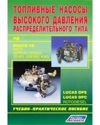 Топливные насосы высокого давления распределительного типа. Bosch Ve, Lukas, Zexel, Rotodiesel, НД. Учебно-практическое пособие