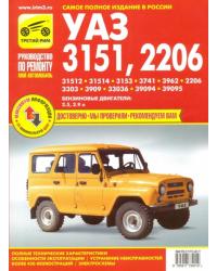 УАЗ 31512, 3303, 3909, 3741 бензин. Цветные электросхемы. Руководство по ремонту и эксплуатации автомобиля