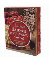Родные рецепты. Традиционные рецепты русского застолья от лучших поваров. Комплект в 3-х книгах (количество томов: 3)