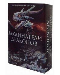 Заклинатели Драконов. Комплект в 2-х книгах (количество томов: 2)