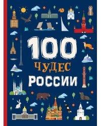 100 чудес России