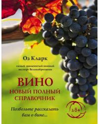 Вино. Новый полный справочник. Позвольте рассказать вам о вине...