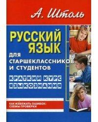 Русский язык для старшеклассников и студентов. Краткий курс языкознания