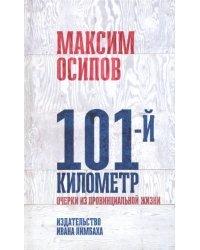 101-й километр. Очерки из провинциальной жизни