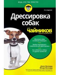 """Дрессировка собак для """"чайников"""""""