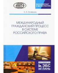 Международный гражданский процесс в системе российского права