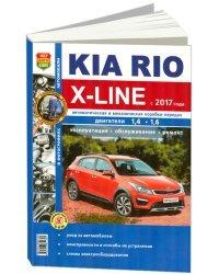 Kia Rio X-Line бензин с 2017 года. Руководство по ремонту и эксплуатации
