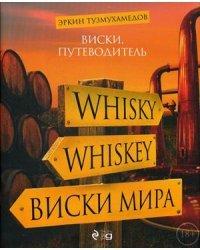 Виски. Путеводитель