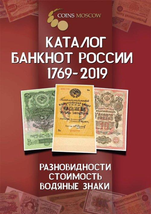 Каталог банкнот России. 1769-2019 (с ценами)