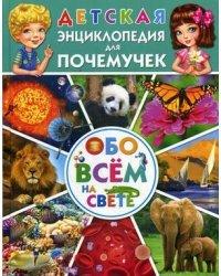 Детская энциклопедия для почемучек обо