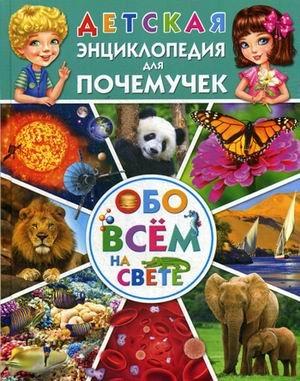 Детская энциклопедия для почемучек обо всем на свете