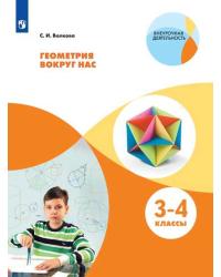 Геометрия вокруг нас. 3-4 классы