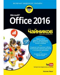"Office 2016 для ""чайников"""