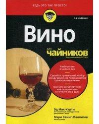 """Вино для """"чайников"""""""