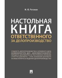 Настольная книга ответственного за делопроизводство