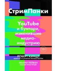 СтримПанки. YouTube и бунтари, изменившие медиаиндустрию