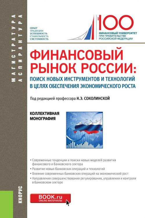 Финансовый рынок России: поиск новых инструментов и технологий в целях обеспечения экономического роста. Монография