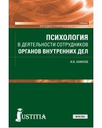 Психология в деятельности сотрудников органов внутренних дел. Учебник